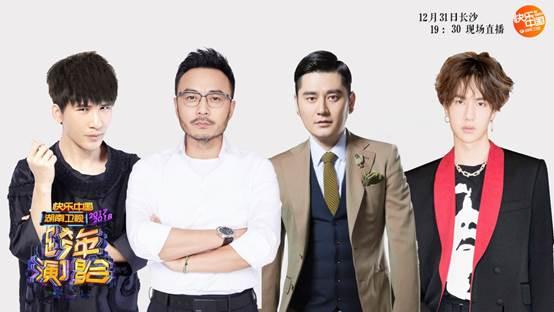 湖南卫视跨年演唱会倒计时,猜猜今年谁站C位?