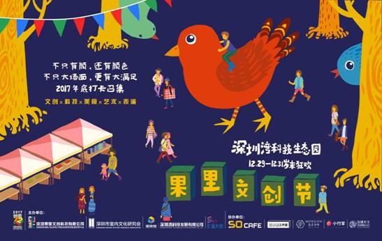 果里文创节—— 2017年底打卡召集