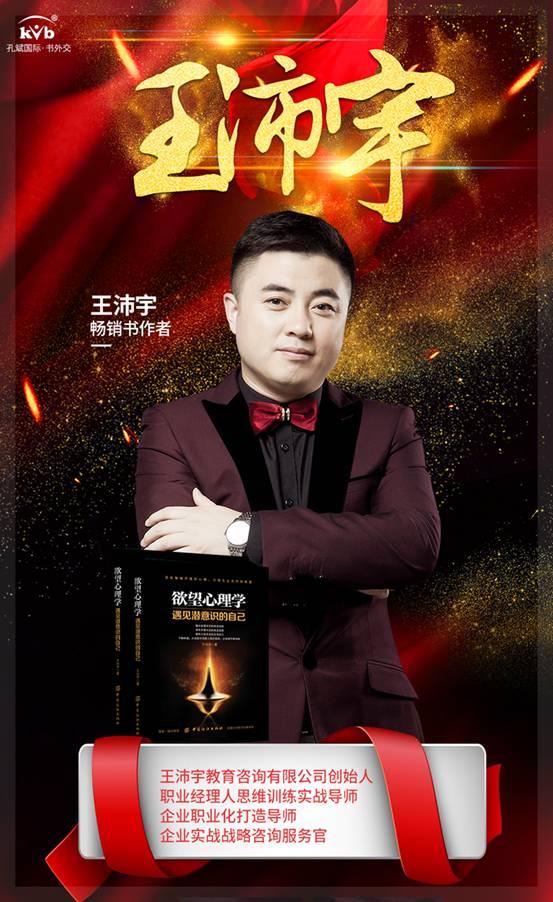王沛宇2(1)_副本