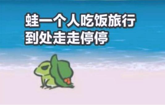 """别样的过年体验:做一只""""小青蛙"""""""