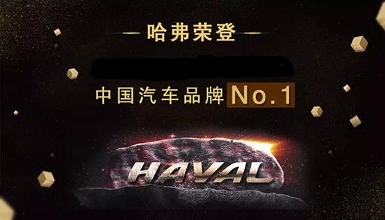 2018全球汽车品牌100强发布,哈弗成最有价值中国品牌