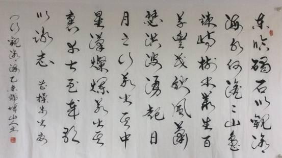 赵书  观沧海aa176 96