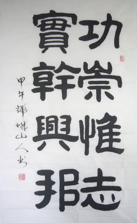 赵书  功崇惟志  实干兴邦  66 138