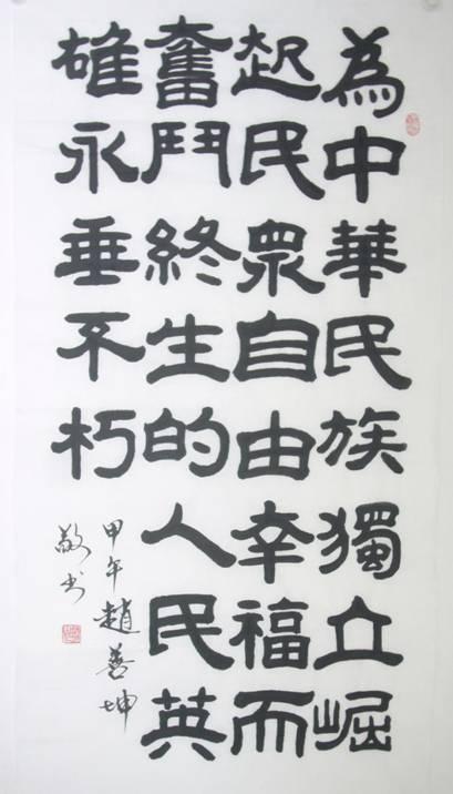赵书 英雄永垂不朽 a  66  138