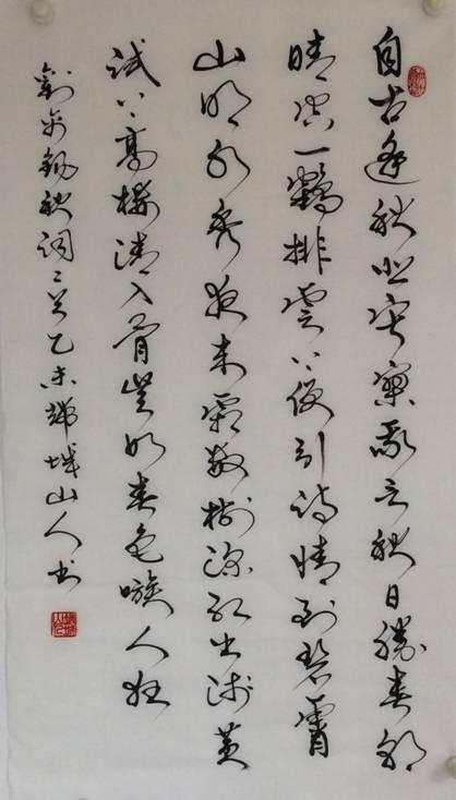 赵书  秋词二首  66 138