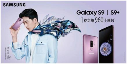 三星Galaxy S9完整版广告上线 承包井柏然的每一瞬间