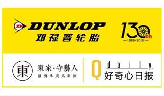 邓禄普诞生130周年 工匠精神矢志不渝