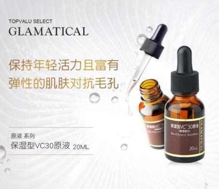 永旺(AEON)GLAMATICAL玻尿酸原液,即使季节更替也再无问题