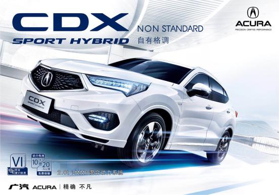 华中车展 广汽Acura超强阵容强势出击