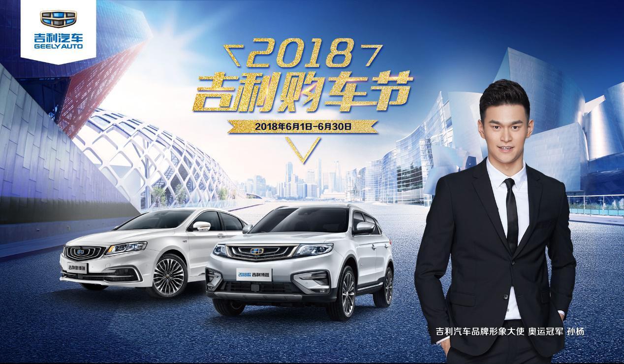 """打造汽车界的""""购车盛宴""""2018吉利购车节开启"""