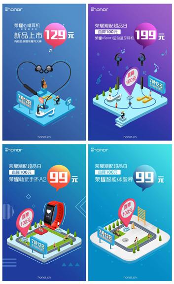 荣耀京东超级品牌日来袭:多款潮配5折大促,最高降百元