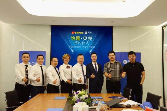 东莞怡园地产创始人谈合作贝壳找房:真房源与跨品牌联卖就是未来