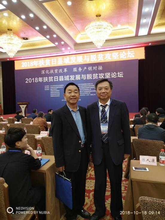 陈人康与彭建国会场合影