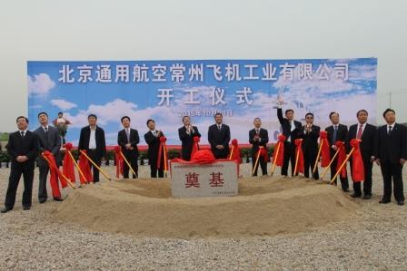 配图-加速推进通航全产业链建设,北京通航抢抓机遇走好高质量发展之路/16.jpg