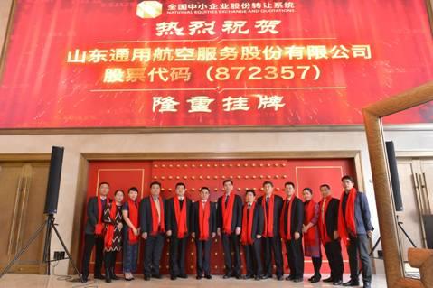 配图-加速推进通航全产业链建设,北京通航抢抓机遇走好高质量发展之路/42.jpg