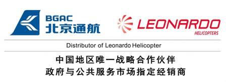 配图-加速推进通航全产业链建设,北京通航抢抓机遇走好高质量发展之路/10.jpg