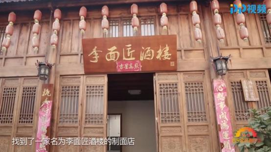 千年流传的面食PP视频《寻味中国》探访云镇空心挂面
