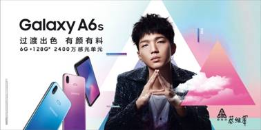 /Applications/言/君信 2018/Galaxy A发布会/产品 KV图/蔡维泽 A6s.jpg