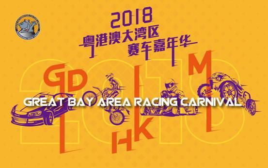 粤港澳大湾区赛车嘉年华-风格设计-20181109-11