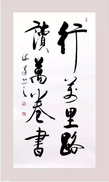 """李海峰书法作品——""""读懂中国""""受青睐"""